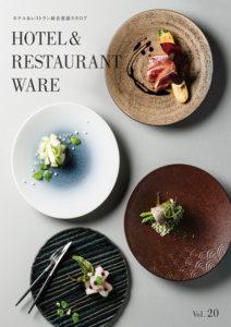 ホテルレストラン用食器カタログ