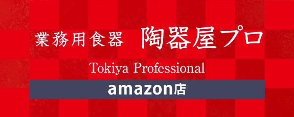 陶器屋プロ amazon店